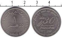 Изображение Монеты ОАЭ 1 дирхам 2007 Медно-никель XF 30-ая Годовщина Перв