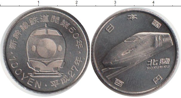 Картинка Монеты Япония 100 йен Медно-никель 0