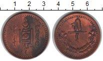 Изображение Монеты Монголия 5 мунгу 1937 Медь