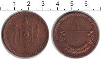 Изображение Монеты Монголия 5 мунгу 1937 Медь XF