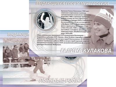 Изображение Подарочные монеты Россия Лыжные гонки - Галина Кулакова 2013 Серебро Proof