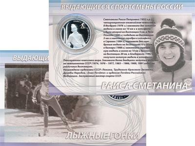 Изображение Подарочные монеты Россия Лыжные гонки - Раиса Сметанина 2013 Серебро Proof Представляем Вашему