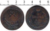 Изображение Монеты 1801 – 1825 Александр I 2 копейки 1814 Медь XF Екатеринбург