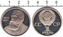Изображение Монеты СССР 1 рубль 1985 Медно-никель Proof