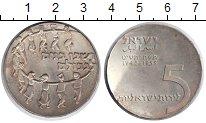 Изображение Монеты Израиль 5 лир 1959 Серебро XF 11 лет Независимости