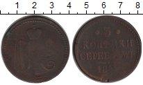 Изображение Монеты 1825 – 1855 Николай I 3 копейки 0 Медь