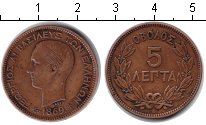 Изображение Монеты Греция 5 лепт 1869 Медь VF