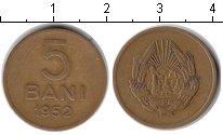 Изображение Монеты Румыния 5 бани 1952  VF