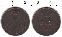 Изображение Монеты 1855 – 1881 Александр II 1 копейка 1856 Медь VF