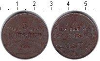 Изображение Монеты Германия 3 копейки 1916 Железо