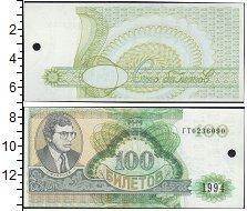 Изображение Боны Россия 100 билетов МММ, 1994  XF Портрет С.Мавроди Ло