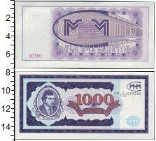Изображение Боны Россия 1000 билетов МММ, 1994  XF МММ Мавроди