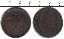 Изображение Монеты 1801 – 1825 Александр I 2 копейки 1813 Медь XF ЕМ