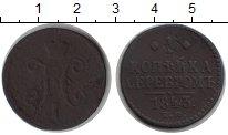 Изображение Монеты 1825 – 1855 Николай I 1 копейка 1843 Медь XF ЕМ