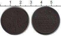 Изображение Монеты 1825 – 1855 Николай I 1 копейка 1843 Медь XF