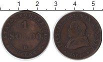 Изображение Монеты Ватикан 1 сольдо 1866 Медь