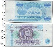 Изображение Боны Россия 1000 билетов Мавроди 1994  XF Билет МММ.