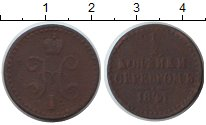 Изображение Монеты Россия 1825 – 1855 Николай I 1/2 копейки 1841 Медь