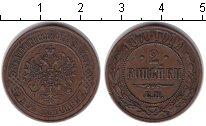 Изображение Монеты 1855 – 1881 Александр II 2 копейки 1870 Медь XF Е.М.