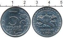 Изображение Мелочь Россия 5 рублей 2015 Медно-никель UNC-