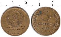 Изображение Монеты СССР 3 копейки 1938  XF