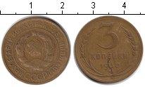 Изображение Монеты СССР 3 копейки 1930 Медь