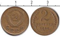 Изображение Монеты СССР 2 копейки 1950 Медь