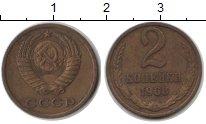Изображение Монеты СССР 2 копейки 1968  XF
