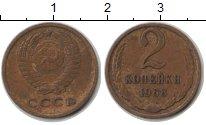 Изображение Монеты СССР 2 копейки 1968  VF