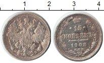 Изображение Монеты 1894 – 1917 Николай II 15 копеек 1908 Серебро XF ЭБ СПБ