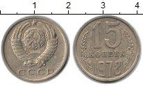 Изображение Мелочь СССР 15 копеек 1978 Медно-никель