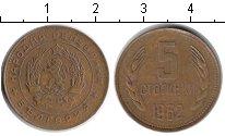 Изображение Дешевые монеты Болгария 5 стотинок 1962 Медь VF