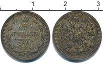 Изображение Монеты 1894 – 1917 Николай II 5 копеек 1905 Серебро  СПБ