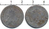 Изображение Монеты 1762 – 1796 Екатерина II 15 копеек 1767 Серебро