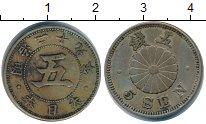 Изображение Монеты Япония 5 сен 0 Медно-никель