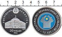 Изображение Монеты Беларусь 20 рублей 2006 Серебро Proof- 15 лет СНГ