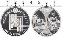 Изображение Монеты Беларусь 20 рублей 2008 Серебро Proof- Минск.