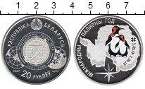 Изображение Монеты Беларусь 20 рублей 2008 Серебро Proof- Международный полярн