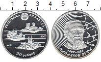 Изображение Монеты Беларусь 20 рублей 2007 Серебро Proof- Наполеон Орда