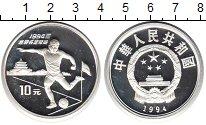 Изображение Монеты Китай 10 юаней 1994 Серебро Proof-