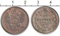 Изображение Монеты 1855 – 1881 Александр II 20 копеек 1871 Серебро XF
