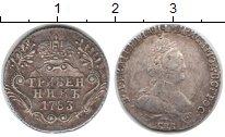 Изображение Монеты 1762 – 1796 Екатерина II 1 гривенник 1783 Серебро VF СПБ