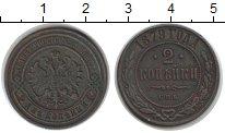 Изображение Монеты 1855 – 1881 Александр II 2 копейки 1879 Медь