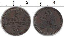 Изображение Монеты 1825 – 1855 Николай I 1/2 копейки 1840 Медь XF