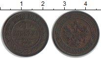 Изображение Монеты 1855 – 1881 Александр II 1 копейка 1878 Медь XF