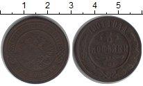 Изображение Монеты 1894 – 1917 Николай II 3 копейки 1901 Медь VF