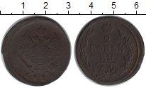 Изображение Монеты 1801 – 1825 Александр I 2 копейки 1820 Медь VF НМ ЕМ