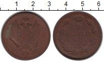 Изображение Монеты 1801 – 1825 Александр I 2 копейки 1818 Медь VF