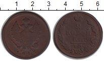 Изображение Монеты 1801 – 1825 Александр I 2 копейки 1813 Медь VF НМ ЕМ
