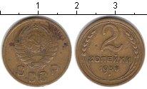 Изображение Монеты СССР 2 копейки 1938  XF